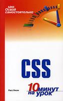 22 урока CSS