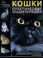 Кошки. Практическая энциклопедия