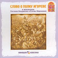 Слово о полку Игореве (аудиокнига CD). Издательство: Вимбо, 2006 г.