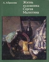 Жизнь художника Сергея Малютина