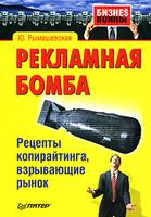 Ю. Рымашевская купить