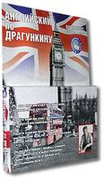 Английский по Драгункину (книга + 6 CD-ROM)