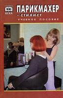 Ханников А.А. Парикмахер-стилист Твердый переплет (2001)