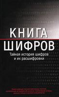 Книга шифров...