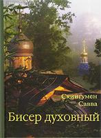 Книга бисер духовный купить книжку бисер духовный от схиигумен