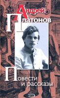 Андрей Платонов. Повести и рассказы. Издательство: Эксмо, 2007 г.