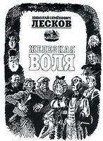 Купить книгу: Н. С. Лесков. Железная воля (издательство Захаров, 2007 г.)