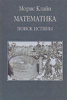 Математика. Поиск истины