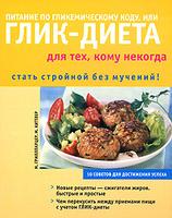 Обложка книги Питание по гликемическому коду, или Глик-диета для тех, кому некогда