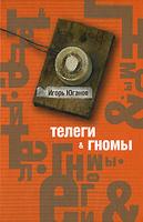 Игорь Юганов. Телеги & гномы. Издательство: Гаятри, 2007 г.