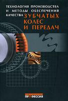 Технология производства и методы обеспечения качества зубчатых колес и передач. ( В. Старжинский, Марк Кане)