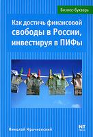 OZON.ru - Книги | Как достичь финансовой свободы в России, инвестируя в ПИФы | Николай Мрочковский