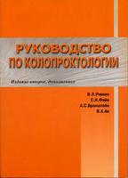 Руководство по колопроктологии