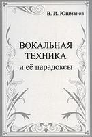 В. И. Юшманов. Вокальная техника и её парадоксы.