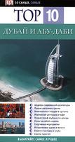Дубай и Абу-Даби. Путеводитель | Лара Данстон и Сара Монаган