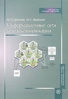 Информационные сети и телекоммуникации