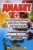 Диабет: предупреждение, диагностика и лечение традиционными и нетрадиционными методами