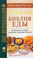 Библия еды. Как выбирать и готовить безопасные и полезные продукты