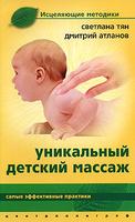 Уникальный детский массаж
