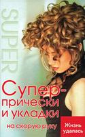 С. Э. Коновалова Супер-прически и укладки на скорую руку Твердый переплет (2008)