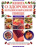Книга о здоровой и разнообразной пище