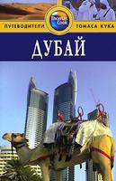 Дубай. Путеводитель | Диана Дарк | Dubai | Путеводители Томаса Кука