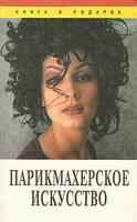 Т. А. Торлецкая, Е. Г. Екатериничева Парикмахерское искусство  Букинистическое издание (1997)