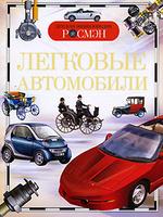 детские энциклопедии росмэн