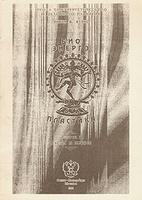 Обложка книги Биоэнергопластика