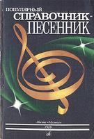 Популярный справочник-песенник.