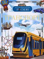 детская энциклопедия транспорт