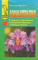 Обложка книги Ароматерапия