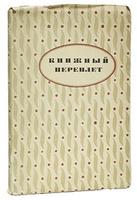 Обложка книги Книжный переплет