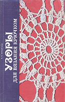 Обложка книги Узоры для вязания крючком