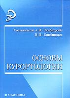Основы курортологии. Учебник