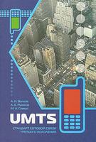UMTS стандарт сотовой связи третьего поколения