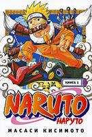 Манга Наруто 1-2 том