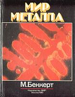 Обложка книги Мир металла