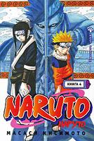 Манга Naruto 3-4 том