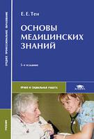 Основы медицинских знаний. Издание 5