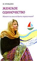 Марина Кравцова. Женское одиночество. Может ли оно не быть трагичным? Издательство: Лепта Книга, 2009 г.