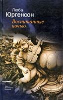 Обложка книги Воспитанные ночью