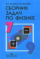 Сборник задач по физике. 7-9