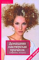 Т. В. Плотникова Домашняя мастерская причесок (стрижки, укладки) Твердый переплет (2005)