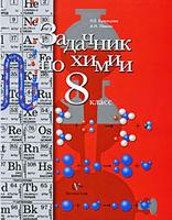 решебник к задачнику по химии 8 класс кузнецова