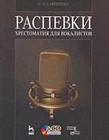 О. Л. Сафронова. Распевки.&lt;br /&gt;&lt;br /&gt;<br /> Хрестоматия для вокалистов.