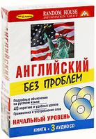 Английский без проблем. Начальный уровень (книга + 3 CD)