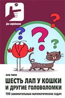 Шесть лап у кошки и другие головоломки. 100 занимательных математических задач