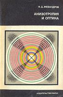 Обложка книги Анизотропия и оптика