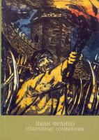 Обложка книги Иван Франко. Избранные сочинения